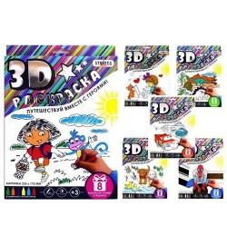3D раскраски