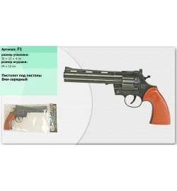 Пистолет под пистоны F1 (288шт/2) в пакете 30*15*4см