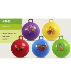 Мяч для фитнеса ND003 (50шт) гири 5видов,5цветов 55см 580г
