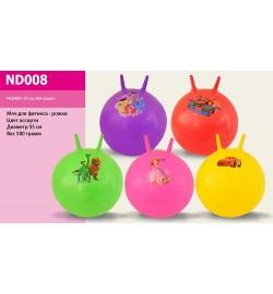 Мяч для фитнеса ND008 (50шт) рожки русские мультики (5 видов) 55 см 580г