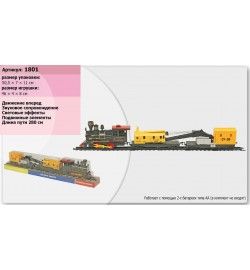 Паровоз батар 1801 (307060R) (48шт/2)+ 2 платформы с краном,под слюдой 50,5*6,5*11см