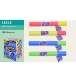 Водяной меч 35545 (6уп по 24шт) в коробке 24шт, 45см