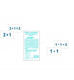 1005-2 Картки по Доману.Цифри, Множення, Додавання