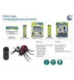Робот-паук на р/у 9915 (T236-D5529)  (72шт/2) свет. эффекты, в коробке 18.5*5.5*23.5 см