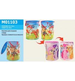 Корзина для игрушек M01103 (100шт) 2 вида, щен.патруль