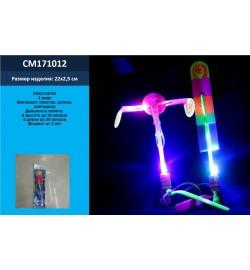 Запускалка CM171012 (600шт) 4 вида