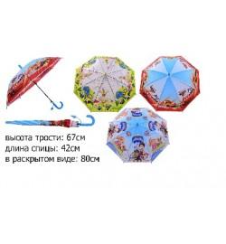 Зонт  SN-002