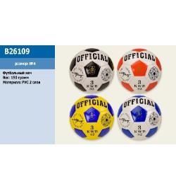 Мяч футбол B26109 (100шт) №4 PVC 2 слоя, 150 грамм