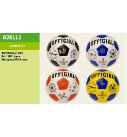Мяч футбол B26112 (100шт) №2 PU 3 слоя, 100 грамм