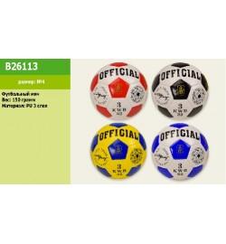 Мяч футбол B26113 (60шт) №4 PU 3 слоя, 150 грамм