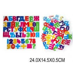 Буквы магнитные 18-03 (1770831) (240шт)