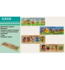 Деревян. вкладыши  CLR320 (200шт) фрукты, овощи, животные, в пленке 30,2*9,7*0,6см