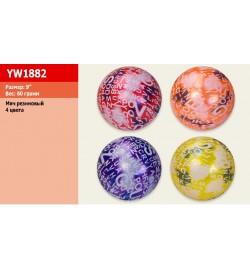 Мяч резиновый YW1882 (300шт) 22 cm, 60 грамм. 4 цвета
