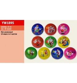 Мяч резиновый YW1895 (300шт) 22cm 60g, 10 вид, 5 цвет.