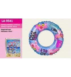 Круг надувной LA-9541 (120шт) в пакете 50см