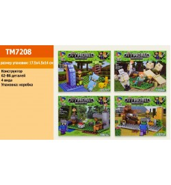 Конструктор  TM7208 (240шт/2) 62-86дет.,4 вида,в коробке 18*14*4,5см MK