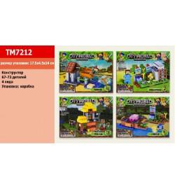 Конструктор  TM7212 (240шт/2) 67-73дет.,4 вида,в коробке 17,5*14*4,5см MK