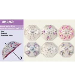 Зонт UM5269 (60шт/5)прозрачный,  6 видов 80 см