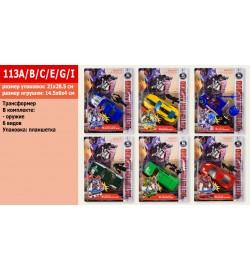 Трансформер 113A/B/C/E/G/I (96шт/2) 6 видов,на планш 16*17*6см