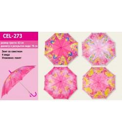 Зонт CEL-273 (60шт/2) , 4 вида, трость-61 см,диаметр- 75см,в пакете