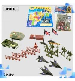 Военный набор D10.8 (144шт/2) техника, солдаты, в пакете 21*18см