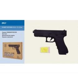 Пистолет метал ZM17 (24шт) пульки в кор.23,5*17*5,5см