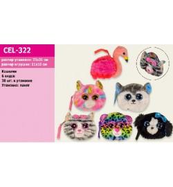 Кошелек  CEL-322 (100шт) 6 видов, в пакете 10*12 см