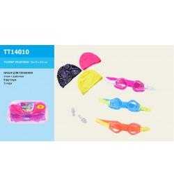 Очки для плавания TT14010 (144шт/12) с шапочкой, 2 вида, в футляре,5 цветов