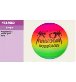 М'яч Волейбол NB18080 (300шт) Пляжний 80 Гр, 6