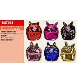 Рюкзак паєтки BG7028 (48шт) єдинороги 6 кольорів, 22 * 22 см в пакеті