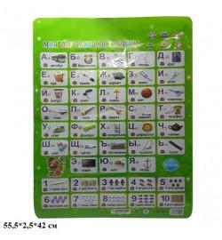 RUS Азбука 001 Моя навчальна таблиця інтерактивний плакат муз.кул.55,5 * 2,5 * 42/180 /