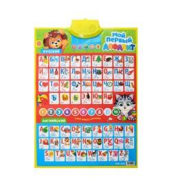 Плакат 262 (50шт) обуч, алфавит(рус/англ), цифры, цвета, стихи, звук, на бат-ке, в кульке,41-58-2см