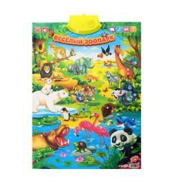 Плакат 265 (50шт) обуч, зоопарк,звук(рус), стихи, на бат-ке, в кульке,41-58-2см