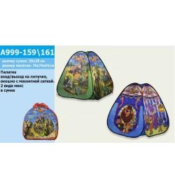 Палатка A999-159/161(48шт/2)2 вида, 76*76*91см, в сумке 39*38см