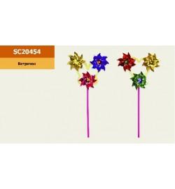 Ветрячок SC20454 (400 шт) 3 цветка 9 см