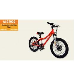Велосипед 2-х коліс 20 '' A192002 (1шт) Like2bike диск. гальма, підніжка, без доп.колес