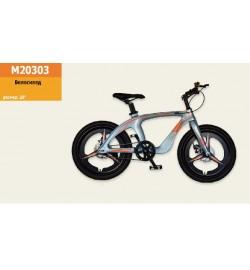 Велосипед 2-х коліс 20 '' M20303 (1шт) ГОЛУБОЙ, рама з магнієвого сплаву, підніжка, руч.тормоз, без д