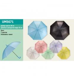Парасолька однотонний UM5671 (100шт) 7 кольорів, 66 см, купол 92см