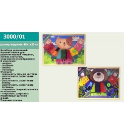 Деревянный бизиборд 3000/01 2 вида,шнуровки, застежки, змейка, в пленке,размер игрушки-40*30