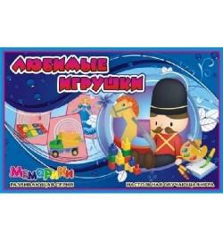 Любимые игрушки  Серия