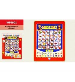 Планшет WP9901 (48шт) батар, російською, навчання, букви, кольори, рахунок, розмір іграшки - 18,5 *
