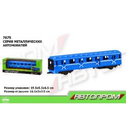 Вагон-метро метал 7875 (96шт / 2)