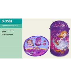 Корзина для игрушек D-3501 (24шт)  Sofia в сумке ,43*60 см