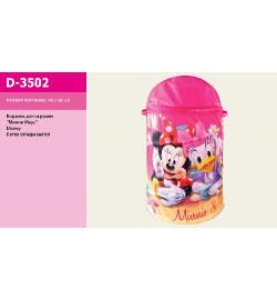 Корзина для игрушек D-3502 (24шт)  Minnie Mouse в сумке ,43*60 см